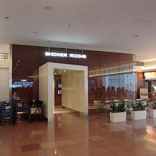 シャワールーム 2階到着ロビー (羽田空港国際線旅客ターミナル)