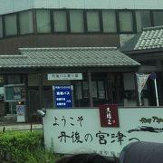 駅前ロータリーから丹後海陸バスで大阪直通
