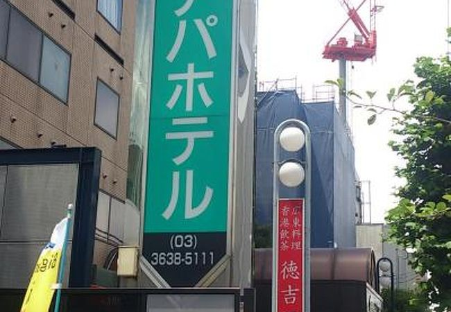 アパホテル<東京大島> 写真
