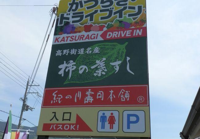 紀の川寿司本舗 かつらぎドライブイン