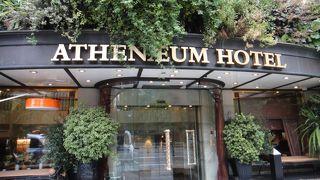 ザ アテナウム ホテル & レジデンシズ