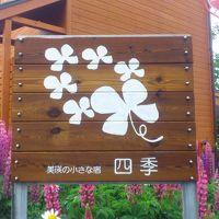 美瑛 丘の宿「四季」 写真