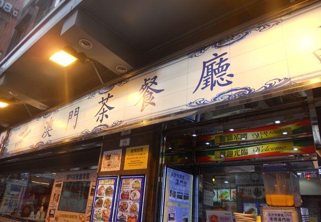澳門茶餐廳 (尖沙咀店)