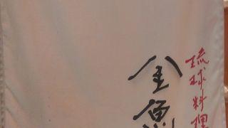 沖縄料理ではなく 「琉球料理」