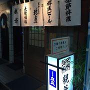 素晴らしき富山の居酒屋