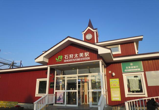 石狩太美駅