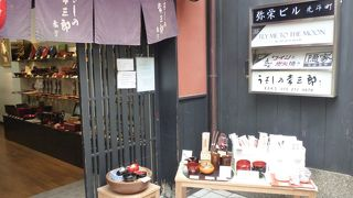 うるしの常三郎 (先斗町店)