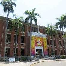 國立臺南大學