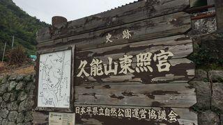 静岡のパワースポット??久能山東照宮