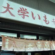 千葉屋さんの大学芋(切揚)は絶品のおいしさだった