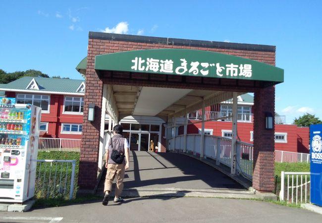 北海道まるごと市場