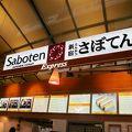 写真:新宿さぼてん