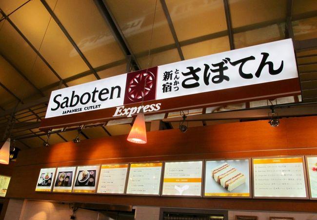 リッチモンドにある日系の豚かつ屋さん、当然ですが 味付けが日本人の口に合い ほっとします