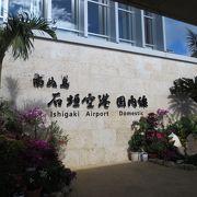綺麗な空港