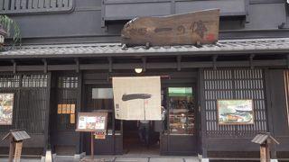伝統の西京焼きを味わえます。