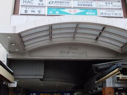 Hotel 鎌倉 mori 写真