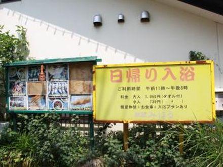 宮ヶ瀬RESORT旅館 みはる 写真