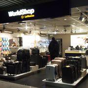 ルフトハンザのロゴマーク入りRIMOWAスーツケース買えます&Online shopで買った商品の受け取りも選択可能