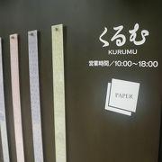 和紙小物がいっぱい