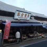 成田山参道のお店