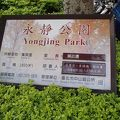 写真:永静公園 (永静廟)