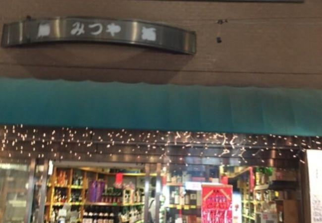 店飲み酒屋