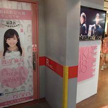AKB48オフィシャルショップ 台北