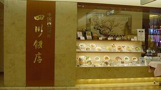 赤坂四川飯店 松山店