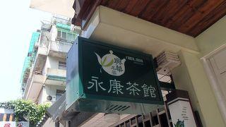 興華名茶 永康茶館
