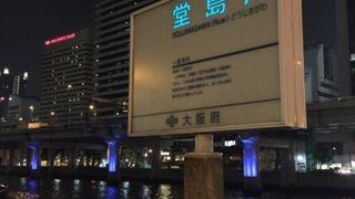大阪を代表する川
