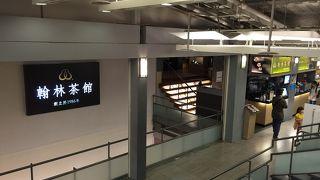 翰林茶館 (台北誠品店)