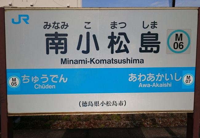 南小松島駅
