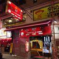 写真:小肥牛火鍋活魚専門店 (尖沙咀店)