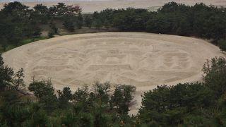 寛永通宝の砂絵が展示されている公園。