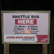 エアーズロック・リゾート内は無料シャトルバスが周回してます。(15~20分に1本)