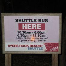 シャトルバス停留所の看板(ショピングセンター前のもの)