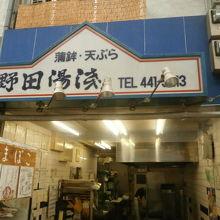 野田湯浅かまぼこ店