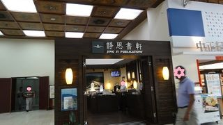 静思書軒 (中正紀念堂店)