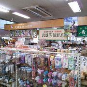 お土産や野菜も売っています