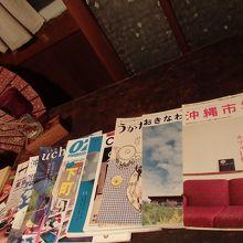 沖縄の雑誌が沢山あります