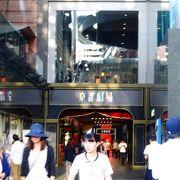 京都駅ビルにある劇場