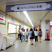 京都市営地下鉄が運営する商業ストリート