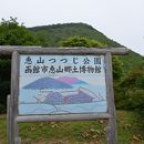 恵山つつじ公園
