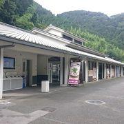 小さな道の駅