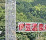 伊豆温泉村