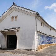 江戸時代に造られた巨大な酒蔵
