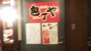 包丁や 品川駅前4F店