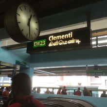クレメンティ駅