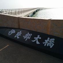 橋の上は駐停車禁止、路上に停めないでください
