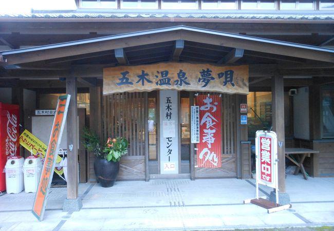 五木村で唯一の食事処レストラン夢唄 ※熊本県五木村
